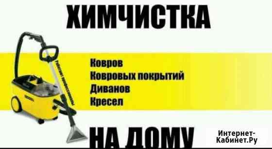 Химчистка мебели Славгород