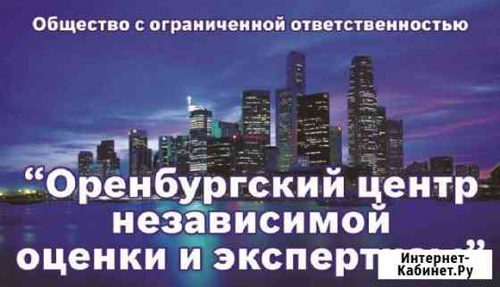 Независимая Оценка Оренбург