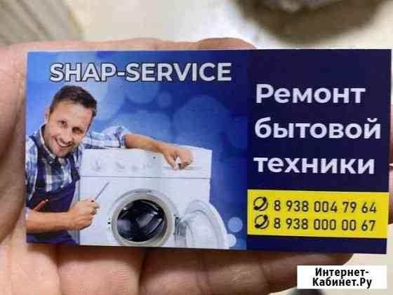 Ремонт стиральных машин Владикавказ