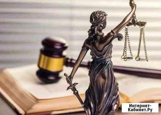 Оказание юридической помощи Киржач