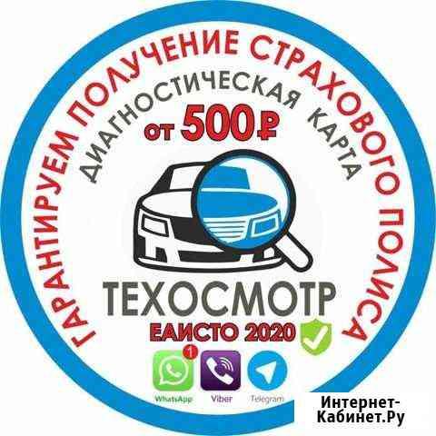 Техосмотр / Диагностическая карта еаисто 2020 Тюмень