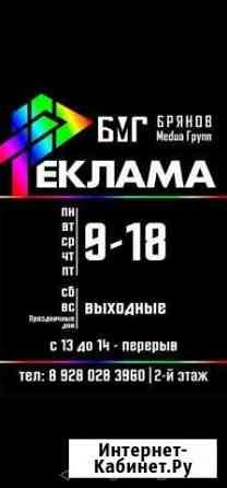 Реклама Черкесск