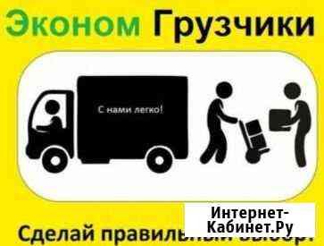 Грузоперевозки Экспресс Мурманск