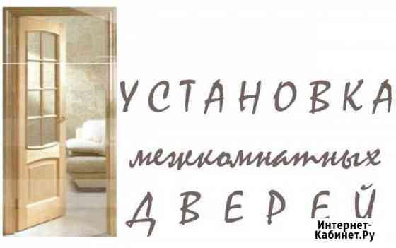 Установка межкомнатных дверей с гарантией Калининград