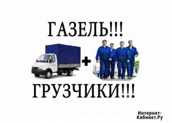 Переезд Газель Грузчики Ижевск