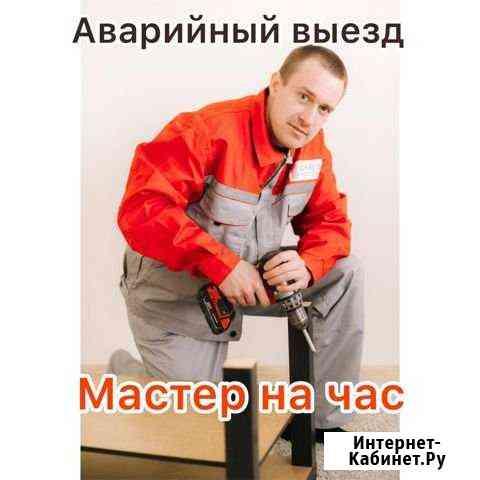 Мастер на час / Сборка мебели Омск