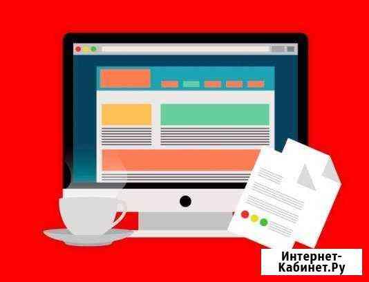 Разработка сайтов Ангарск