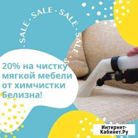 Химчистка мебели и ковров на дому Астрахань