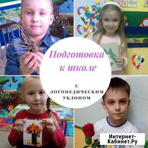 Подготовка к школе Белогорск
