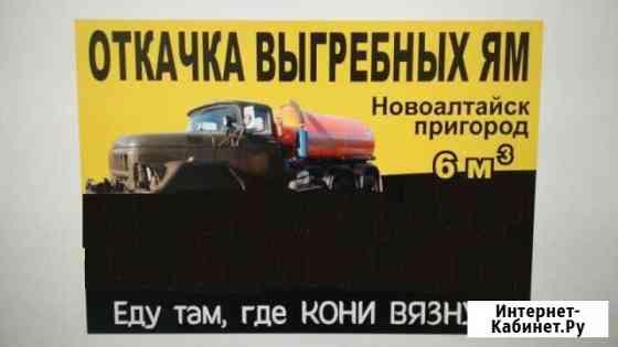 Ассенизатор Новоалтайск