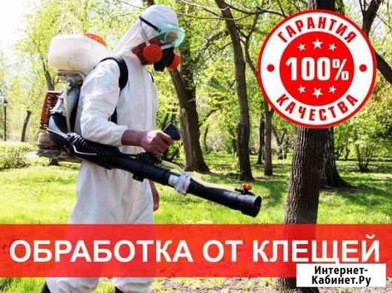 Обработка от клещей и комаров Нефтеюганск