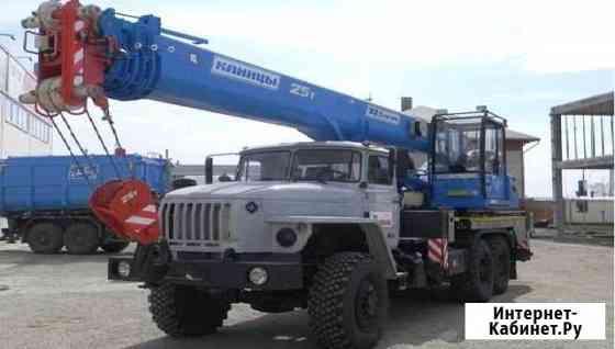 Автокран 25 тонн вездеход до 42 метров Череповец