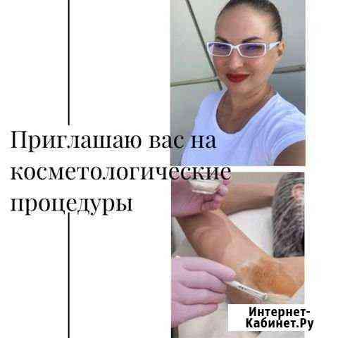 Косметолог Барнаул
