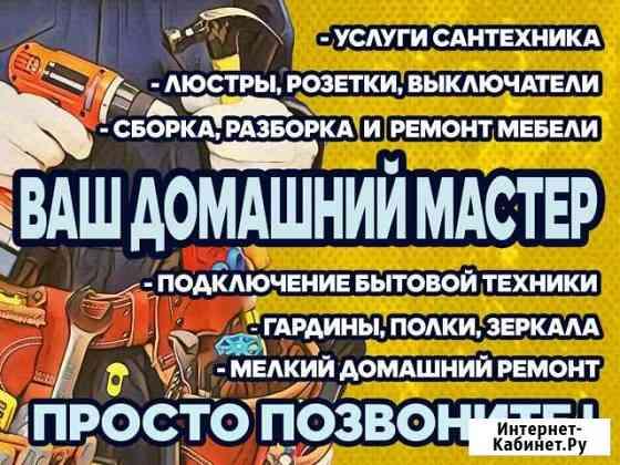 Домашний мастер Комсомольск-на-Амуре
