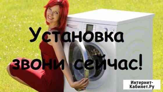 Мастер Пермь установка техники без вп Пермь
