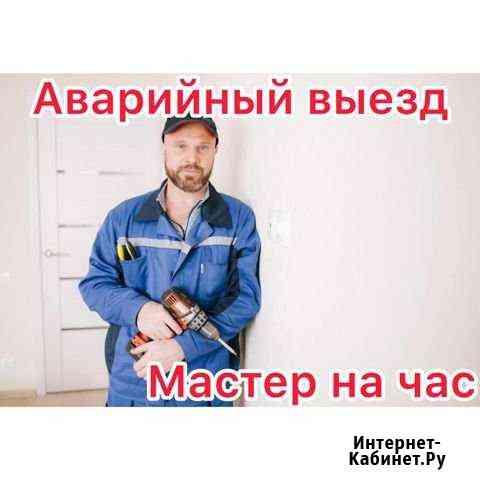 Мастер на час / Сборка мебели Новосибирск