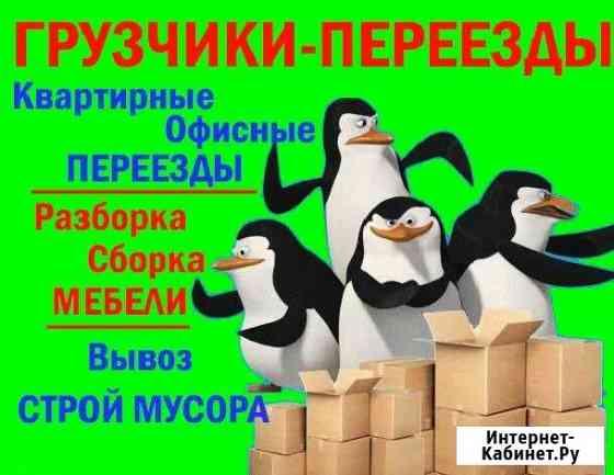 Грузчики, Переезды,разнорабочие, 24/7 Барнаул