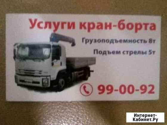 Кран борт Иркутск