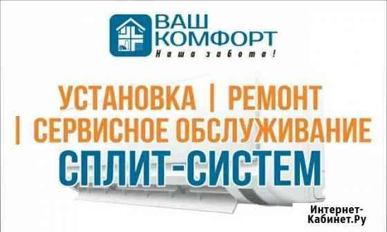 Установка ремонт обслуживание продажа сплит-систем Полтавская