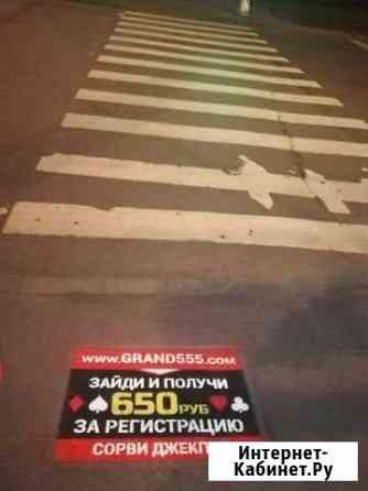 Реклама на табличках, реклама на асфальте Санкт-Петербург