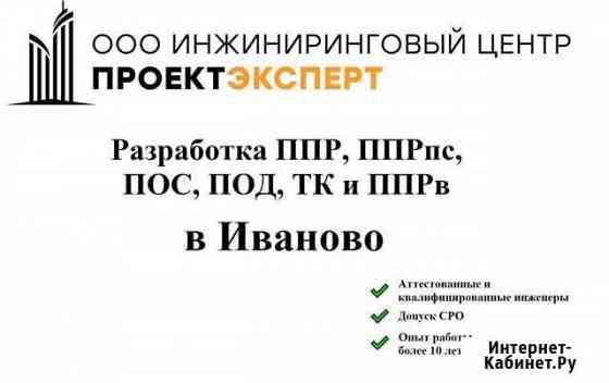 Разработка ппр, ппрк(пс), ТК, ппрв, пос, под Иваново