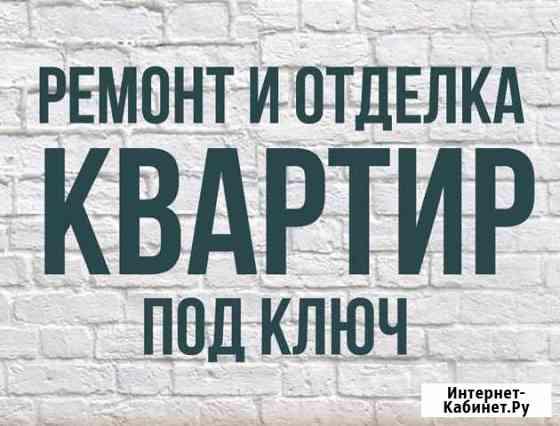 Ремонт квартир и отделка помещений Иркутск