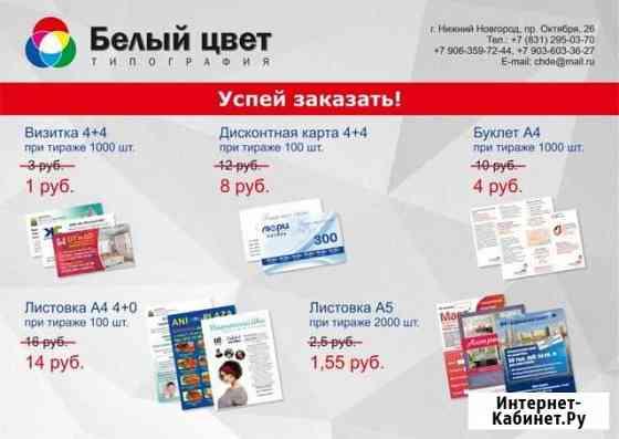 Изготовление визиток, листовок, книг, календарей Нижний Новгород
