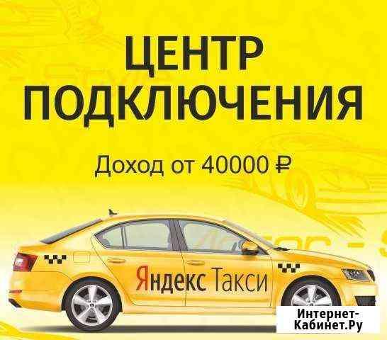 Подключение к Яндекс таксометру Тюмень