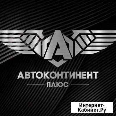 Ремонт и обслуживание автомобилей Екатеринбург