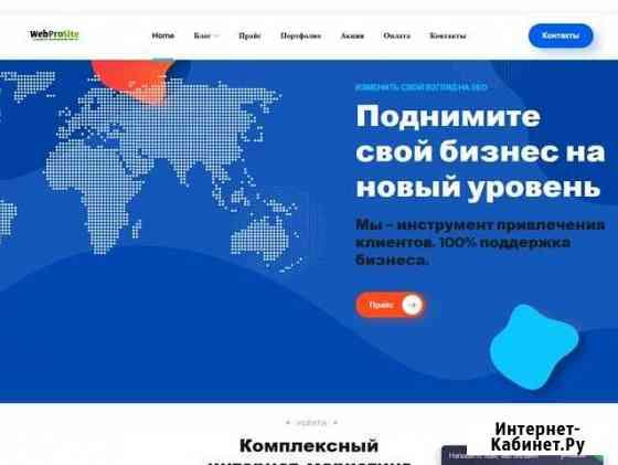 Создание сайта, продвижение, привлечение клиентов Евпатория