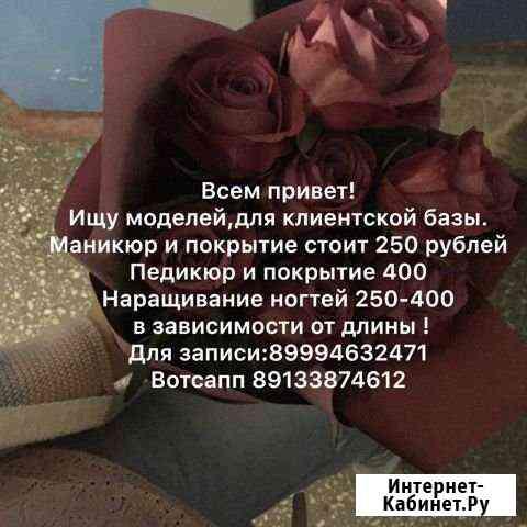 Ищу моделей на маникюр,педикюр,наращивание ногтей Новосибирск