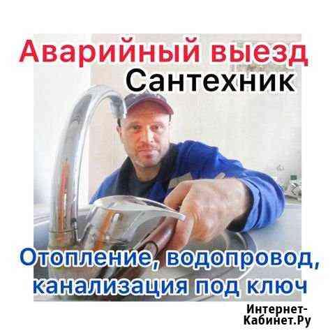 Сантехник Нижневартовск