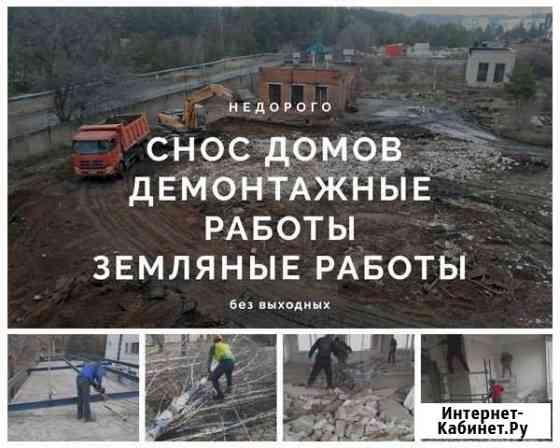 Демонтаж Снос Демонтажные работы Вывоз мусора Слом Воронеж