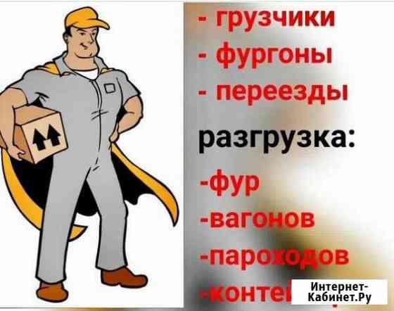 Грузоперевозкигород,межгород,грузчики Ачинск