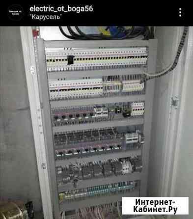 Электрик Оренбург