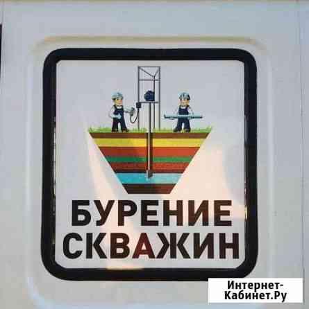 Бурение скважин в труднодоступных местах Гурьевск