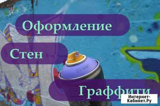 Граффити оформление Краснодар