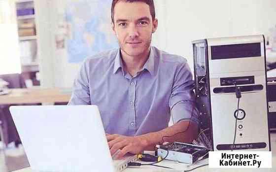 Компьютерный Специалист. Ремонт компьютеров Курск Курск