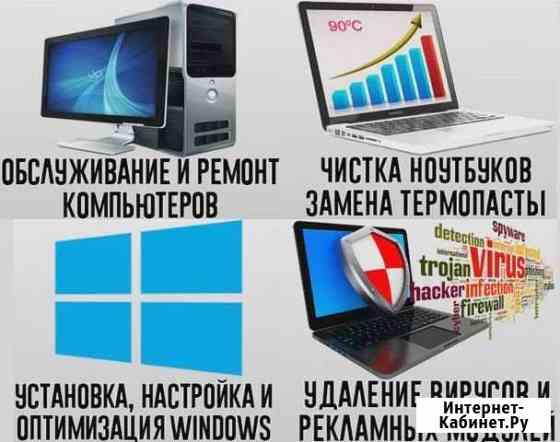 Сборка и Ремонт компьютеров Пермь
