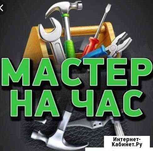 Мастер на час Таганрог