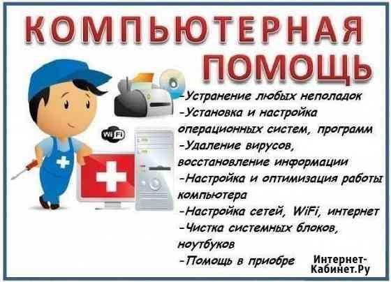 Компьютерная помощь Усть-Донецкий