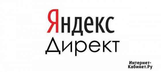 Яндекс Директ и Google Реклама Москва