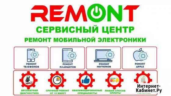 Ремонт телефонов, iPhone, планшетов, ноутбуков Липецк