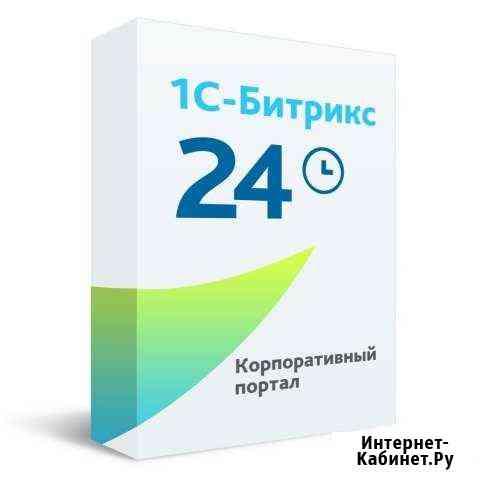Битрикс 24 продажа настройка обучение Казань