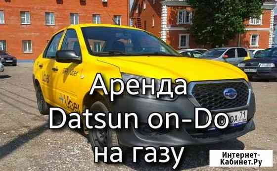 Аренда Datsun On-Do на газу Тула