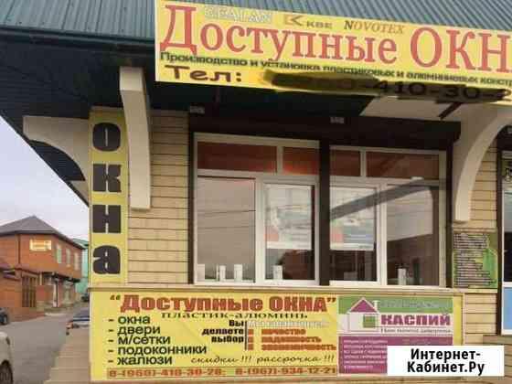 Окна и Двери (пластик и алюминий) Каспийск