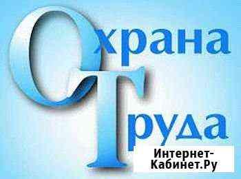 Разработка документации по охране труда Омск