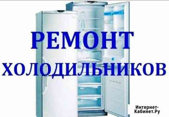 Ремонт холодильников Шарыпово