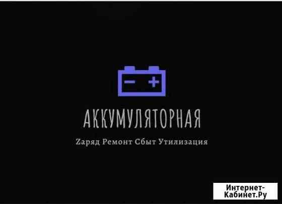 Акб 6 ст190. Cougar. Тольятти Великий Новгород