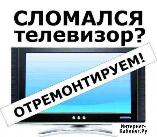 Профессиональный ремонт телевизоров в Астрахани Астрахань